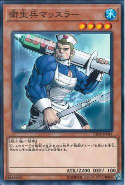 CIBR-JP041 - Muscle Medic - Normal Rare