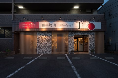 HITOISHI BARBECUE RESTAURANT
