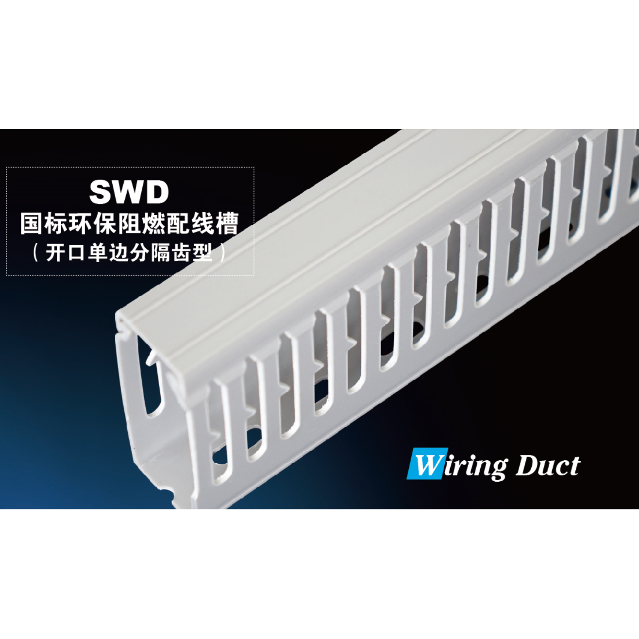Wiring duct SWD