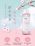 PURE CHERRY BLOSSOM GLOWING TONER