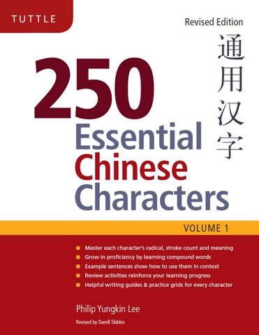 250 Essential Chinese Characters Volume 1 & 2: Revised Edition