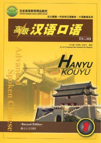 Advanced Spoken Chinese (Second Edition) Part 1 & 2