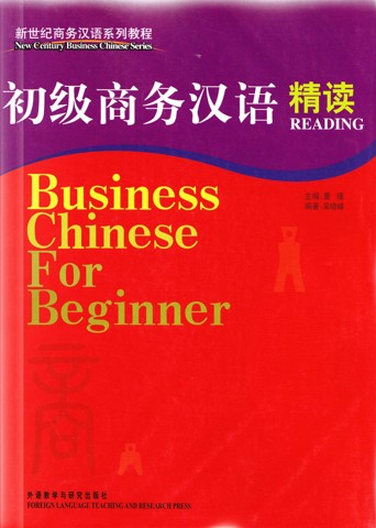 Business Chinese For Beginner Reading