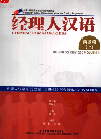 Chinese for Managers. Business Chinese. Volume 1