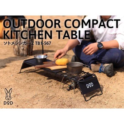 Bàn DoD OUTDOOR COMPACT KITCHEN TABLE